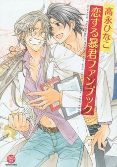 The Tyrant Falls in Love Fan Book Manga List, Tokyo Otaku Mode, Mode Shop, Fb Covers, Me Me Me Anime, Falling In Love, Pop Culture, Princess Zelda, Comics