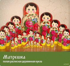 babiki  Полая расписная деревянная кукла грушевидной формы. Традиционно это девушка в красном сарафане и желтом платке, но рисунки и расцветка могут варьироваться.