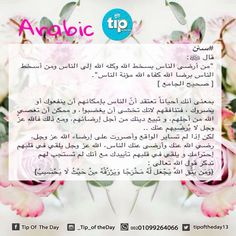 #سنن  ارضاء الله :)