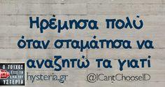 Ηρέμησα πολύ… Smart Quotes, Me Quotes, Greek Quotes, Beautiful Words, Life Is Good, Real Life, Humor, Feelings, Sayings