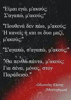 Μονόγραμμα~ Ελύτης