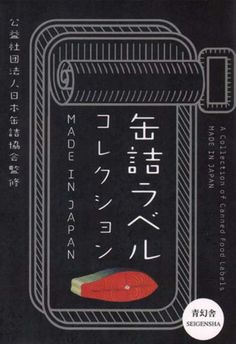 """A delightful little big book """"A Collection of Canned Food Labels: Made in Japan"""" (Seigensha Art Publishing) shows pages swimming with tasty vintage labels. Many are fish and sea creatures, but some are fruit and veggies too, as these examples attest. Fresh art on a can."""