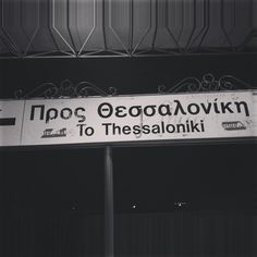 ✈️Smells like Greek spirit julyy 🌈✈️🚣🌅🚆🌻 Tumblr Quotes, This Is Love, Meaning Of Life, Thessaloniki, Greek Quotes, Say Something, Meaningful Quotes, Word Porn, In My Feelings