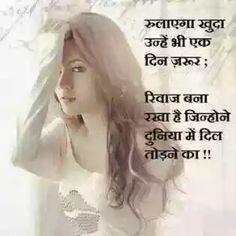 253 Best Love Sayari Bewafa Images Hindi Quotes Best Love