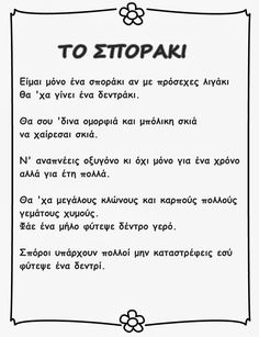 S o f i a' s K i n d e r g a r t e n: Μαθαίνοντας για τη ΣΠΟΡΑ και τον ΚΥΚΛΟ ΤΟΥ ΨΩΜΙΟΥ στο Νηπιαγωγείο Preschool Education, Preschool Classroom, Learn Greek, Kindergarten Songs, Fantasy Team, Greek Language, Autumn Crafts, Always Learning, Autumn Activities
