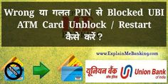 Wrong PIN Se Blocked UBI ATM Card Unblock / Restart Kaise Kare ? Union Bank, Atm Card, Bank Of India, Cards, Maps, Playing Cards