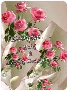 Happy Wishes, Succulents Garden, Good Morning, Beautiful Pictures, Floral Wreath, Wreaths, Anastasia, Wednesday, Decor