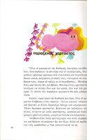 Η Νατα...Λίνα στο Νηπιαγωγείο: ΑΠΟΚΡΙΕΣ Preschool Classroom, Carnival, Blog, Art, Art Background, Carnavals, Kunst, Blogging, Performing Arts