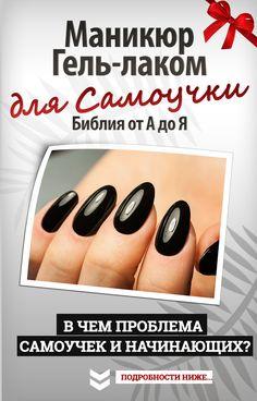 Видеокурс «Маникюр гель-лаком для Самоучки. Библия от А до Я» Beauty Nails, Hair Beauty, Nail Tutorials, Manicure, Nail Designs, Nail Art, Make Up, Simple Nails, Hair And Beauty