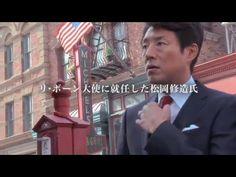 15周年リ・ボーン大使松岡修造氏 パークでリ・ボーンPart1 - YouTube
