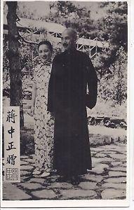 China Taiwan 1940 50s Chiang Kai Shek and Wife Card Unused | eBay