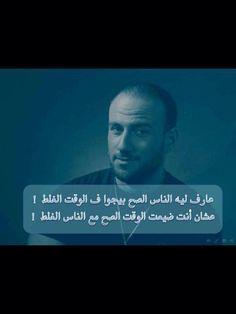 صور الفيس بوك تعليق احمد مكي للناس اللي تعبتنا