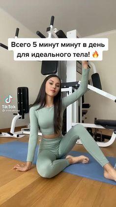 Body Weight Leg Workout, Full Body Gym Workout, Gym Workout Videos, Workout Warm Up, Fitness Workout For Women, Butt Workout, Gym Workouts, Core Workout Routine, Gymnastics Workout