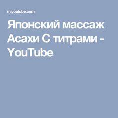 Японский массаж Асахи С титрами - YouTube