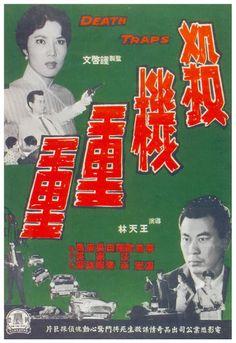 Death Traps - Sha ji chong zhong (1960)