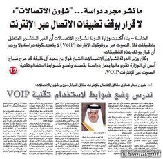 """صحيفة البلاد/ ما نشر مجرد دراسة.. """"شؤون الاتصالات"""": لا قرار بوقف تطبيقات الاتصال عبر الانترنت. #bahrain #telecom #voip"""