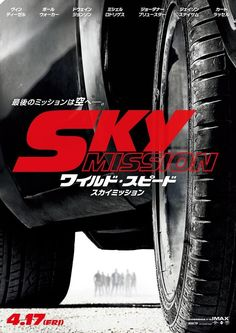 映画『ワイルド・スピード SKY MISSION』海外トレーラー第 弾  https://www.youtube.com/watch?v=fRGRODjsaak [] https://www.youtube.com/watch?v=Q9lB2bdtlBQ