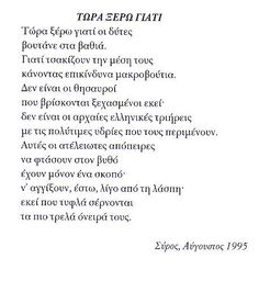 Poem Quotes, Qoutes, Life Quotes, Greek Language, Greek Culture, Perfect People, Greek Quotes, Great Words, Meaningful Quotes