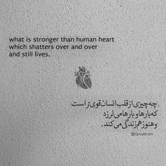 72 Likes, 0 Comments - مغزخاکستری Bio Quotes, Rumi Quotes, Poetry Quotes, Words Quotes, Cute Love Quotes, Self Love Quotes, Depressing Songs, Persian Quotes, Love Text