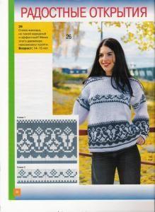 Fair Isle Knitting Patterns, Knitting Charts, Knit Patterns, Stitch Patterns, Hippie Crochet, Crochet Art, Tejido Fair Isle, Jacket Pattern, Knit Fashion