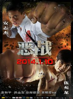 Once Upon a Time in Shanghai - Shanghai tan ma yong zhen (2014) Sammo Hung Andy On Phillip Ng