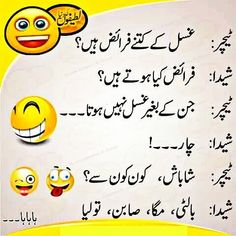 Funny Study Quotes, Funny Quotes In Urdu, Urdu Funny Poetry, Cute Funny Quotes, Very Funny Jokes, Crazy Funny Memes, Jokes Quotes, Funny Facts, Kids Happy Birthday Images