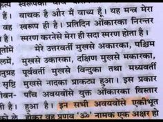 Shiv Puran - Om Namah shivaye (panchal shadi Mantra ) is wrong Shiv Puran, Vedas India, Geeta Quotes, Om Mantra, What Is Meditation, Mahakal Shiva, Allah God, Bhakti Yoga, Om Namah Shivaya