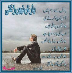 Lovely poetry roman urdu poetry for lovers roman urdu love poetry poetry barsaat poetry for lovers in urdu pictures altavistaventures Image collections