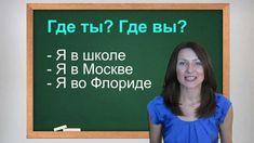 Russian Grammar Lesson 6: The Prepositional Case of the Russian Nouns