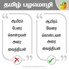 Good Morning Beautiful Pictures, Good Morning Picture, Gernal Knowledge, General Knowledge Facts, Proverb With Meaning, Lottery Result Today, Tamil Motivational Quotes, Customer Service Quotes, Swami Vivekananda Quotes