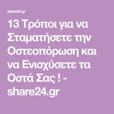 13 Τρόποι για να Σταματήσετε την Οστεοπόρωση και να Ενισχύσετε τα Οστά Σας ! - share24.gr