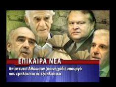 Απίστευτο! Αθώωσαν ποινή χάδι υπουργό που εμπλέκεται σε εξοπλιστικά