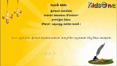 Sumathi Satakam || Sri Ramuni Daya Chetanu || Telugu Padyalu - KidsOne