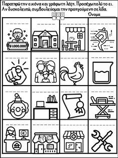 Σκανταλιές! 200 φύλλα εργασίας για ευρύ φάσμα δεξιοτήτων παιδιών της … Grammar, Playing Cards, School, Greek, Playing Card Games, Greek Language, Cards, Playing Card
