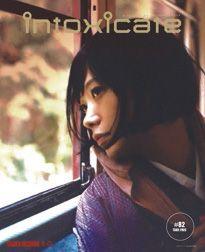 intoxicate vol.82 - 映画『パンドラの匣』(原作:太宰治)より