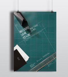 북디자인과제전시회 포스터 - 영상/모션그래픽 · UI/UX, 영상/모션그래픽, UI/UX, 디지털 아트 2d Design, Cover Design, Layout Design, Graphic Design, Typo Poster, Editorial Design, Paper Crafts, Posters, Neon