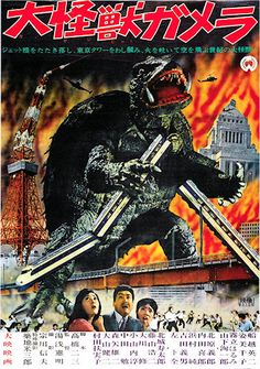 Gamera (大怪獣ガメラ Daikaijū Gamera, Giant Monster Gamera, released in the United States as Gammera: The Invincible) is a 1965 daikaiju eiga (Japanese giant monster film). Gamera is awakened by an atomic bomb that is activated in a dogfight between US and Russian jets. The explosion causes Gammera to cause havok and eventually reaches Japan.