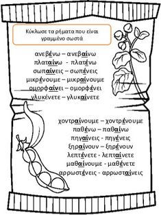 Greek Language, Second Language, Describing Words, Greek Alphabet, Mindfulness Activities, Grammar, Spelling, Classroom, Exercise
