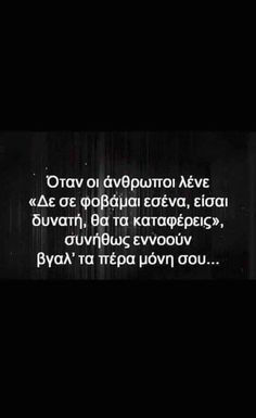 Emotional Songs, Greek Quotes, Movie Quotes, Depression, Psychology, Motivation, Words, Angel, Life