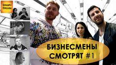 БИЗНЕСМЕНЫ СМОТРЯТ Евгений Гаврилин Vlog #1. (Дневник Хача)