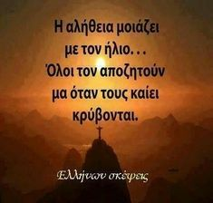Life Philosophy, Greek Words, Life Words, Greek Quotes, Picture Quotes, I Laughed, Things To Think About, Real Life, Inspirational Quotes