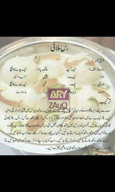 Chicken Recipe In Urdu, Chicken Korma Recipe, Urdu Recipe, Chicken Pakora, Sweet Dishes Recipes, Sweets Recipes, Kitchen Recipes, Pakistani Desserts, Indian Desserts