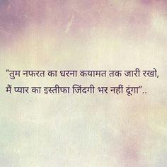 Humare bhi honsale buland h..hum bhi kisi se darte nhi..
