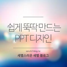 [PPT 색조합] PPT 색상 테마 008 (민트&그레이) PPT 다운로드PPT 색조합 찾을 때새별의 파...