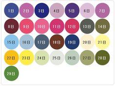 色でわかる本当のあなた…あなたの誕生日の色は何色!? – kwskライフ