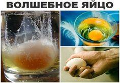 Снятие негатива с человека и лечения несложных болезней сырым яйцом. Перед сном: В стакан, наполовину наполненный водой, вбить сырое яйц...