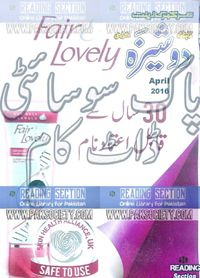 Dosheeza Digest April 2016 Free Download in PDF. Dosheeza Digest April 2016 ebook Read online in PDF Format. Very famous digest for women in Pakistan.