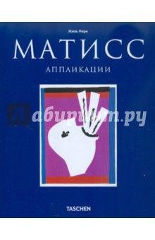 Жиль Нере - Матисс: Аппликации обложка книги