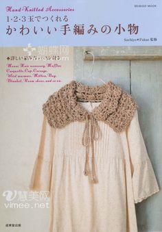 编织围巾及小件(上) - 紫苏 - 紫苏的博客  1-A