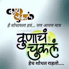 Marathi Quotes On Life, Chankya Quotes Hindi, Marathi Poems, Jokes Quotes, Qoutes, Me Quotes, Marathi Calligraphy, Calligraphy Quotes, Caligraphy